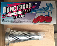 Приставка-насадка  к мясорубке для сока (г. Полтава)