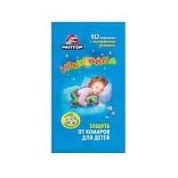 Средство от комаров Раптор некусайка пластины от комаров детские 10 шт