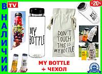 КАЧЕСТВО! Универсальная бутылка My Bottle+чехол для напитков, льда, фруктов и др.!!!
