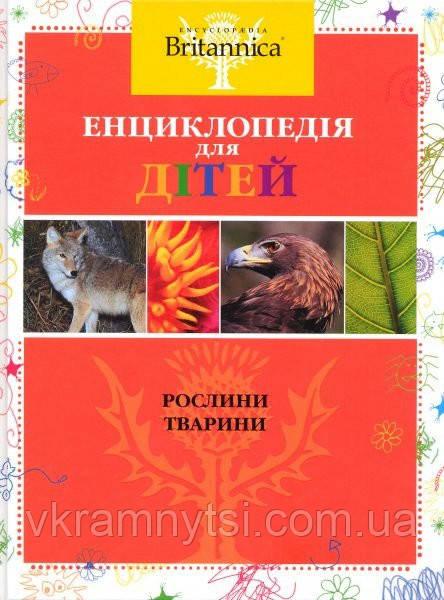 Рослини. Тварини. Britannika. Енциклопедія для дітей