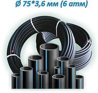 ТРУБА ПЭ водопроводная  75*3,6 (6 атм) SDR 21