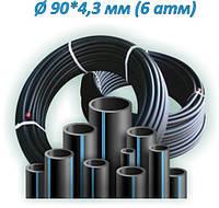 ТРУБА ПЭ водопроводная  90*4,3 (6 атм) SDR 21