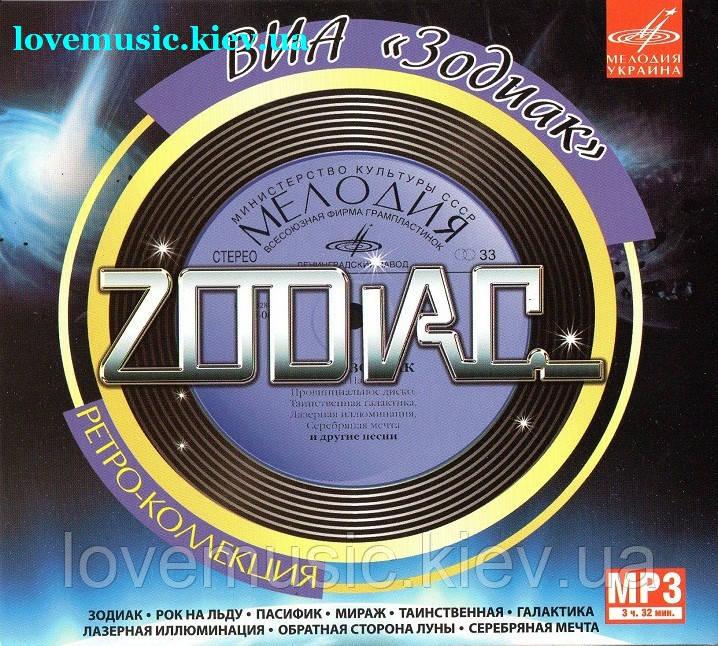 Музичний сд диск ЗОДІАК Ретро колекція (2008) mp3 сд