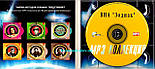 Музичний сд диск ЗОДІАК Ретро колекція (2008) mp3 сд, фото 2
