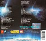 Музичний сд диск ЗОДІАК Ретро колекція (2008) mp3 сд, фото 3
