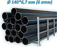 ТРУБА ПЭ водопроводная  140*6,7 (6 атм) SDR 21