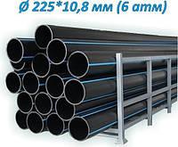 ТРУБА ПЭ водопроводная  225*10,8 (6 атм) SDR 21
