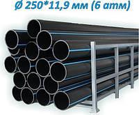 ТРУБА ПЭ водопроводная  250*11,9 (6 атм) SDR 21