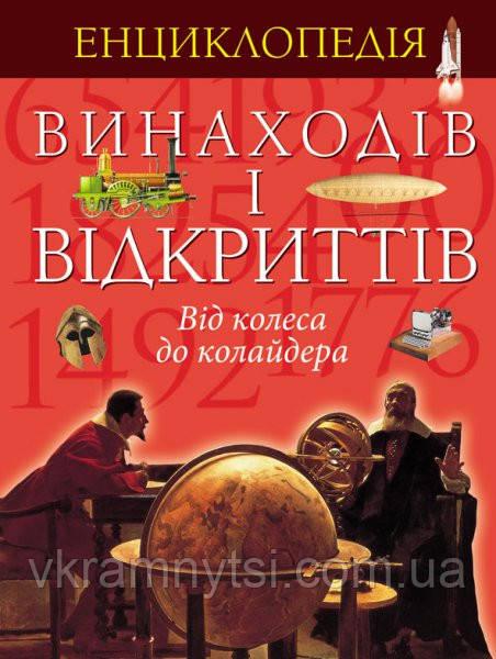 Енциклопедія винаходів і відкриттів