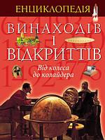 Енциклопедія винаходів і відкриттів, фото 1