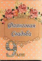 Диплом в твердом переплете - Фаянсковая свадьба