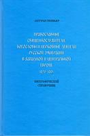 Православные священнослужители, богословы и церковные деятели русской эмиграции