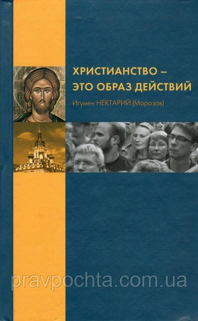 Христианство - это образ действий. Игумен Нектарий (Морозов)