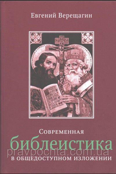 Современная библеистика в общедоступном изложении. Евгений Верещагин
