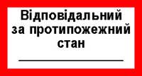 Ответственный по ПБ. Знаки пожарной безопасности