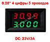 Цифровой вольтметр амперметр DC 0-33V 3A
