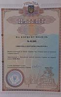 Патент Украины №81309 На полезную модель