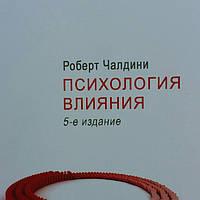Психология влияния (мягкая обложка) Роберт Чалдини