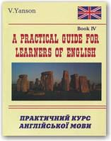 Практичний курс англійської мови (книга 4)