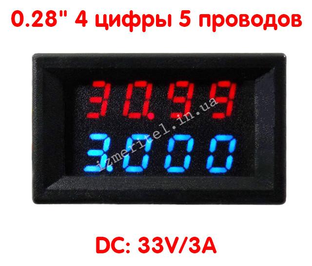 Цифровой вольтамперметр DC 0-33V 3A
