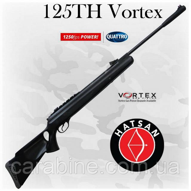 Пневматическая винтовка Hatsan 125 TH Vortex газовая пружина (Хатсан 125 вортекс)