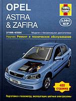 Opel Astra G бензин Инструкция по эксплуатации, мануал по ремонту Opel Zafira