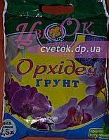 Субстрат для орхідей Квітка, 2,5 л