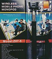 Монопод, палка для селфи, Z07-5 с Bluetooth кнопкой. Оригинал.