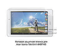 Матовая защитная пленка для Acer Iconia Tab 8 A1-840FHD