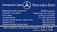 Авторазборка Смела Mercedes