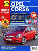 Opel Corsa D Руководство по эксплуатации и ремонту автомобиля в цветных картинках