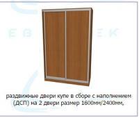 Раздвижные двери купе в сборе с наполнением (ДСП) на 2 двери размер 1600мм/2400мм
