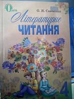 Літературне Читання 4 клас. Підручник.