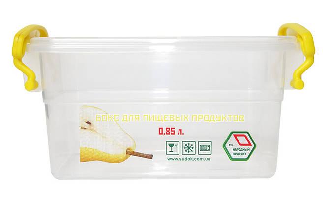 Бокс для пищевых продуктов 0,85 л, фото 2