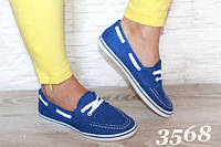 Синие мокасины со шнурками