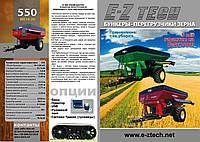 Бункер перегрузчик зерна E-Z Tech 550
