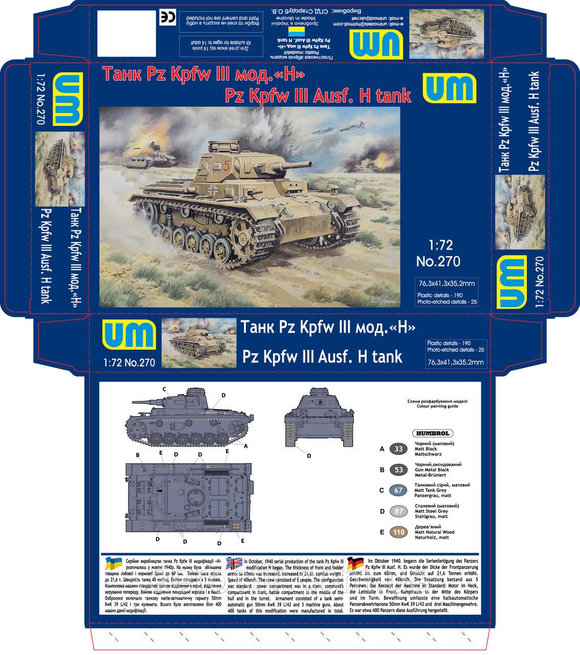 Pz.Kpfw III H 1/72 UM270