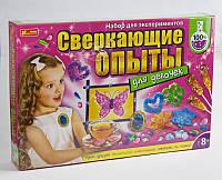 Набір для експерементів Блискучі досліди для дівчаток 12114062Р