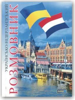 Українсько-нідерландський розмовник