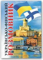 Українсько-фінський розмовник