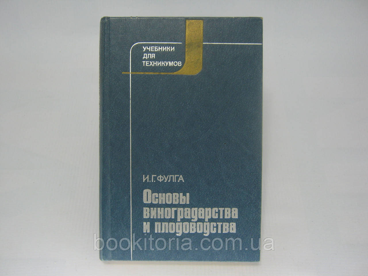 Фулга И.Г. Основы виноградарства и плодоводства.
