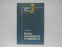Фулга И.Г. Основы виноградарства и плодоводства., фото 1