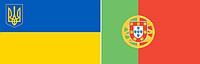 Грузоперевозки Украина - Португалия. Доставка грузов с Украины в Португалию