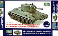 Танк Т-34 с гаубицей У-11 1/72 UM 440