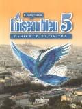 """Французский язык.""""Синяя птица"""",Рабочая тетрадь.5 класс."""