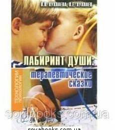 Лабиринт души: терапевтические сказки. Хухлаева О.В., Хухлаев О.Е.