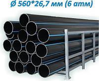 ТРУБА ПЭ водопроводная  560*26,7 (6 атм) SDR 21