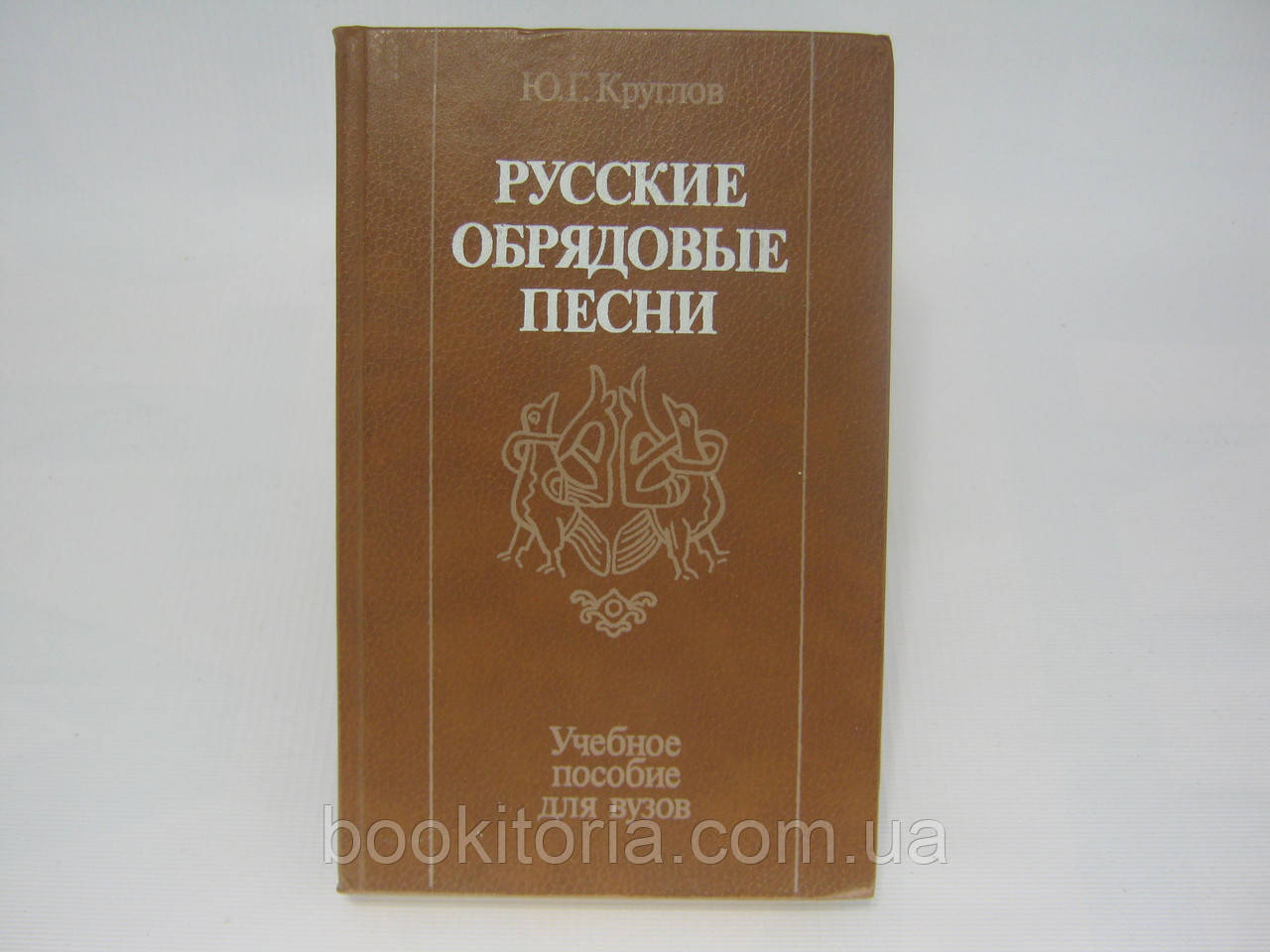 Круглов Ю. Русские обрядовые песни (б/у).
