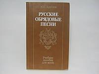 Круглов Ю. Русские обрядовые песни (б/у)., фото 1