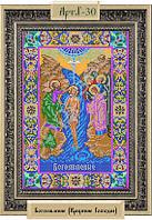 """Схема для вышивки бисером """"Крещение Господне"""" (Богоявление)"""